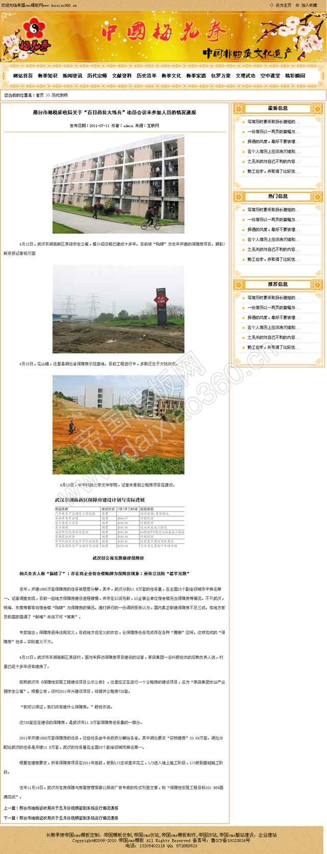 帝国cms中国风古典新闻文章资讯网站模板_内容页
