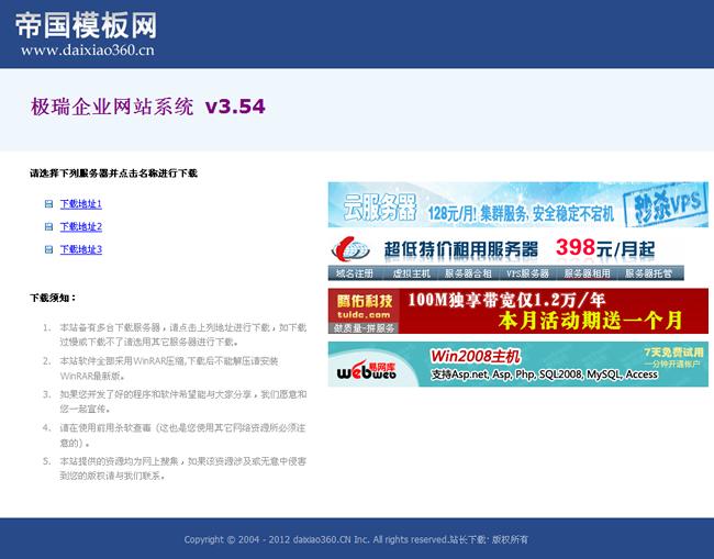 帝国cms蓝色软件源码下载模板_下载页
