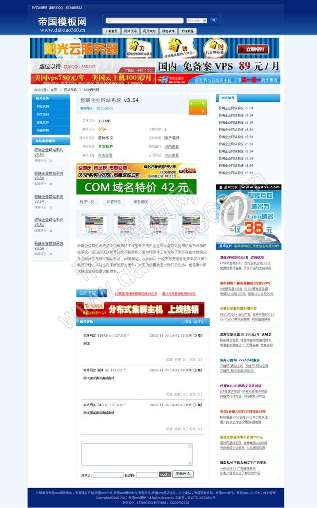 帝国cms蓝色软件源码下载模板_内容页