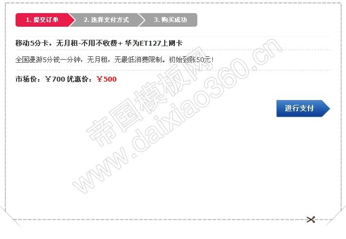 帝国模板之3G无线上网卡出售源码网站程序_内容页
