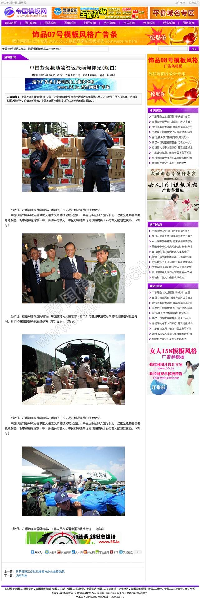 帝国cms紫色大气资讯新闻文章模板_内容页