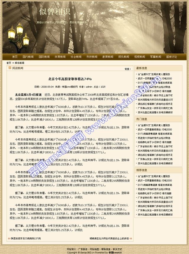 帝国cms古色古香新闻文章资讯文学大气模板_内容页
