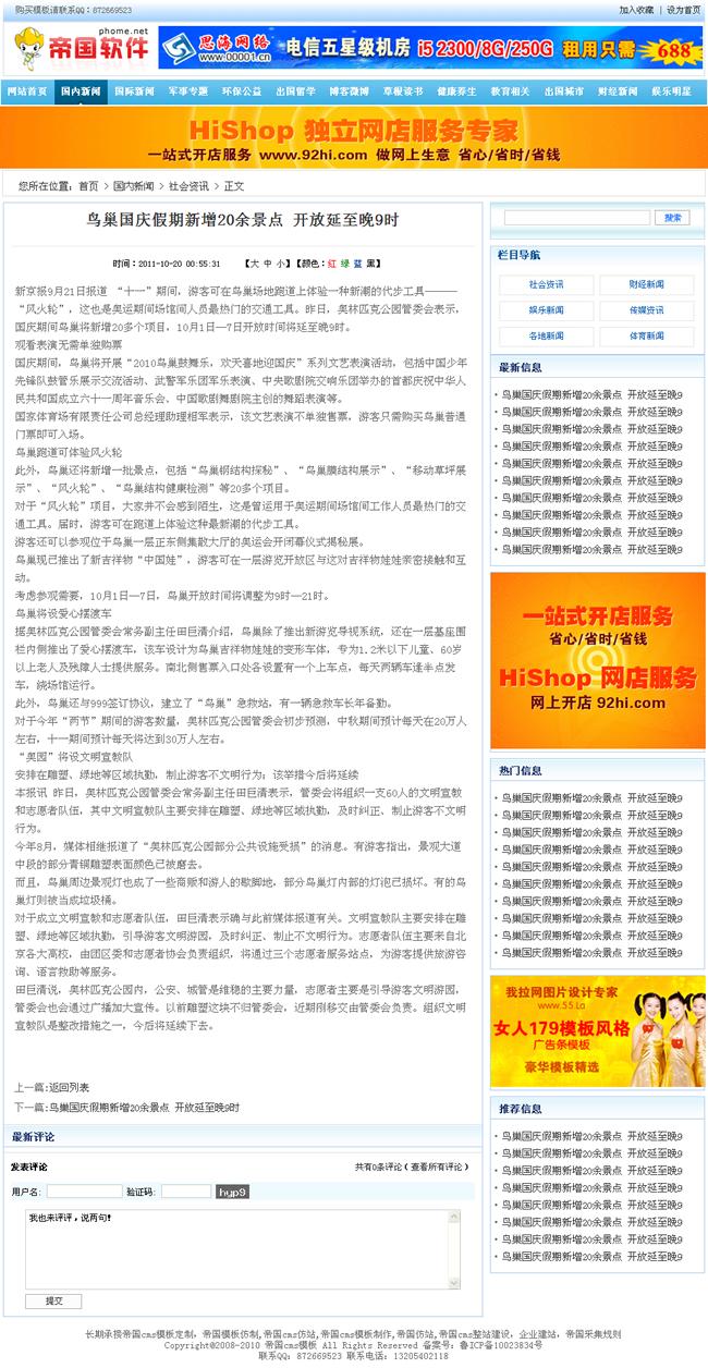 帝国模板之蓝色新闻文章资讯模板_内容页
