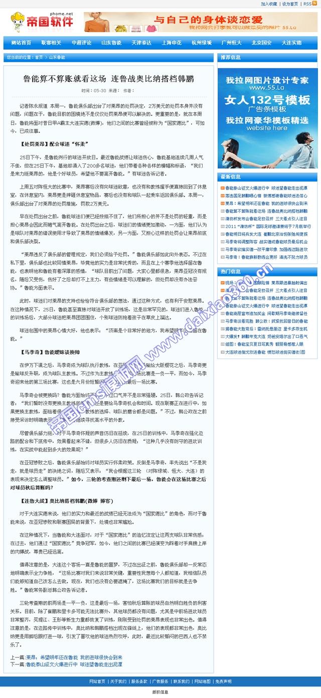 帝国cms新闻文章模板_内容页