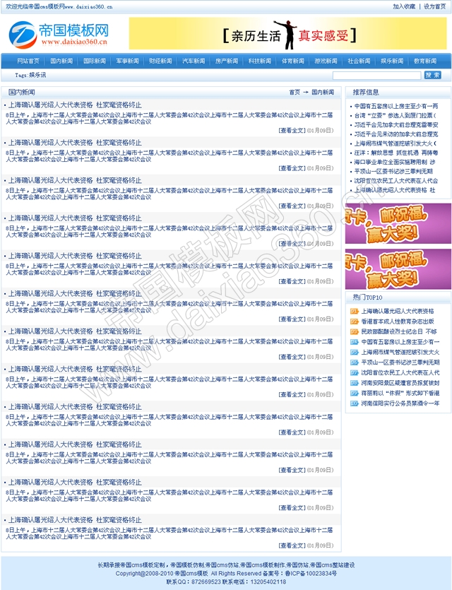 帝国cms蓝色大气新闻资讯文章模板_文章列表