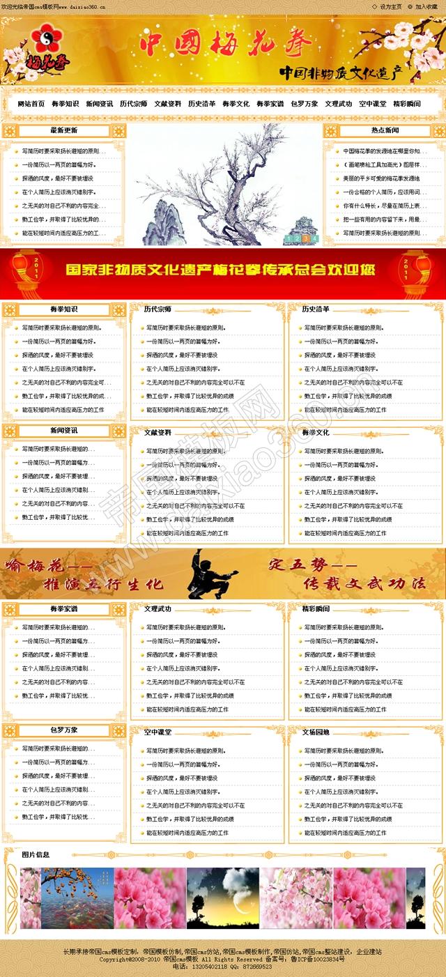 帝国cms中国风古典新闻文章资讯网站模板_首页