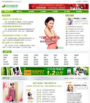 帝国cms模板绿色减肥资讯新闻文章网站程序源码