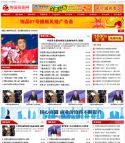 帝国cms红色大气资讯新闻文章模板