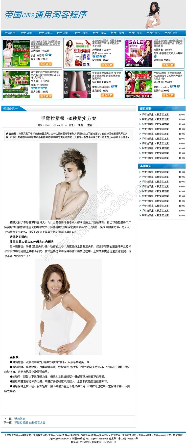 帝国cms蓝色版最新淘宝客程序加文章发布系统_内容页