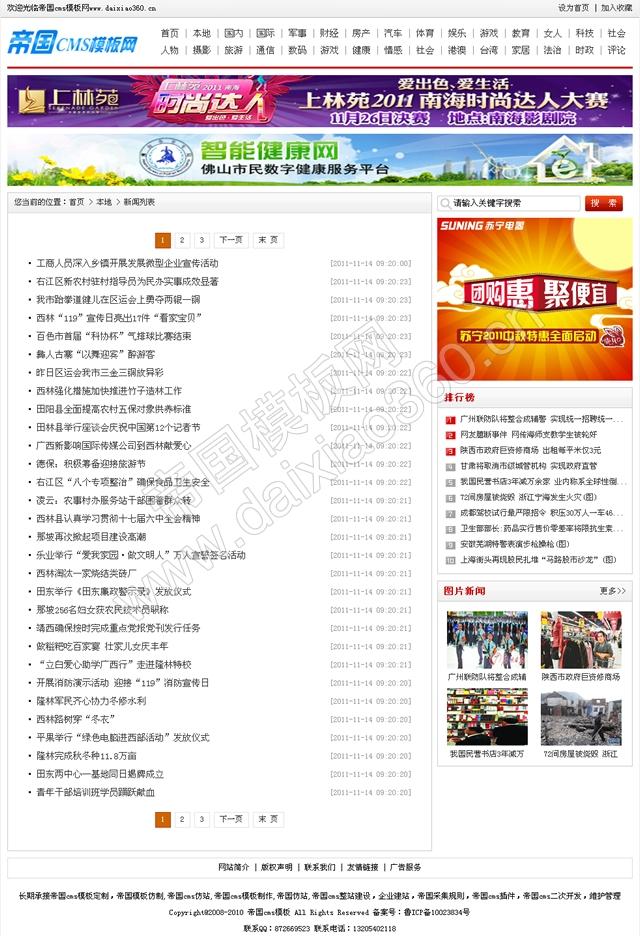 灰白色大气帝国cms新闻资讯文章模板_列表页