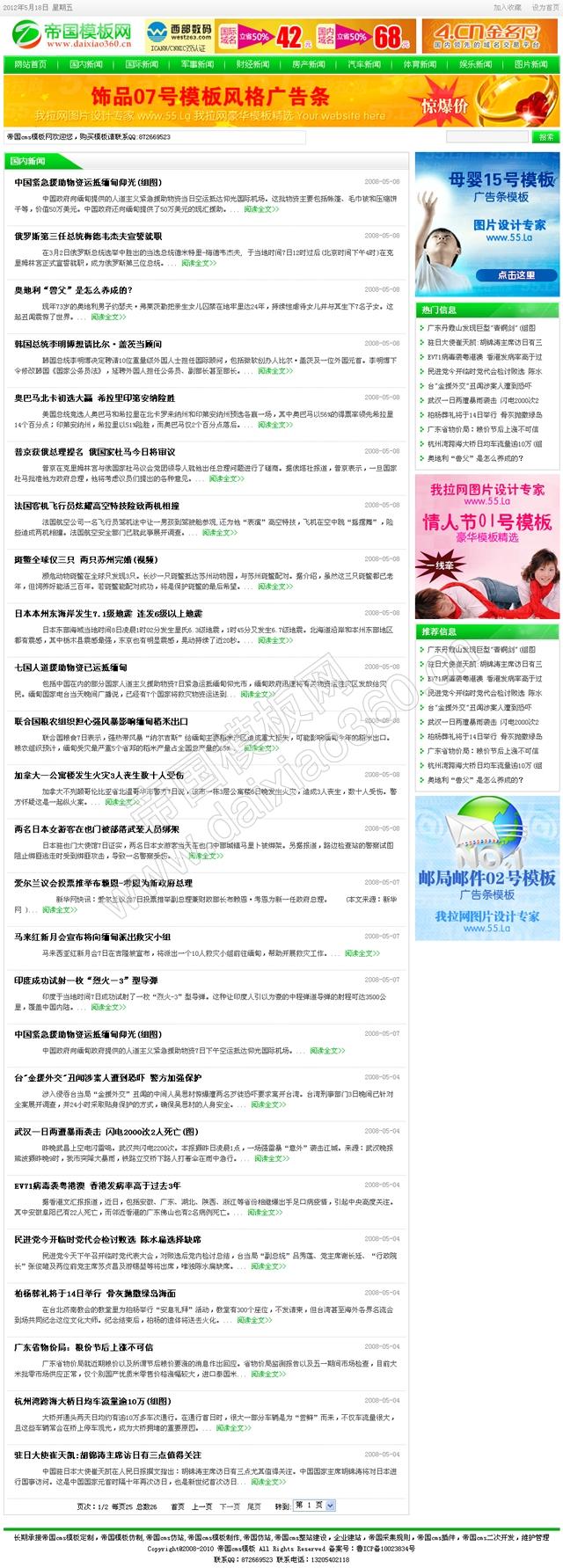 帝国cms绿色大气资讯新闻文章模板_文章列表