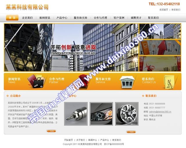 帝国cms橙色大气企业模板_首页