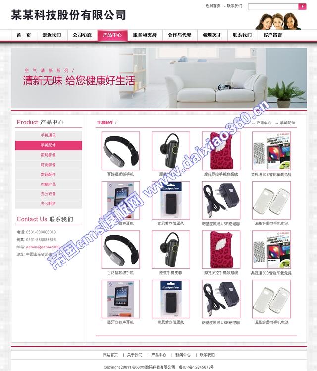 帝国cms粉色大气简约企业模板_产品列表