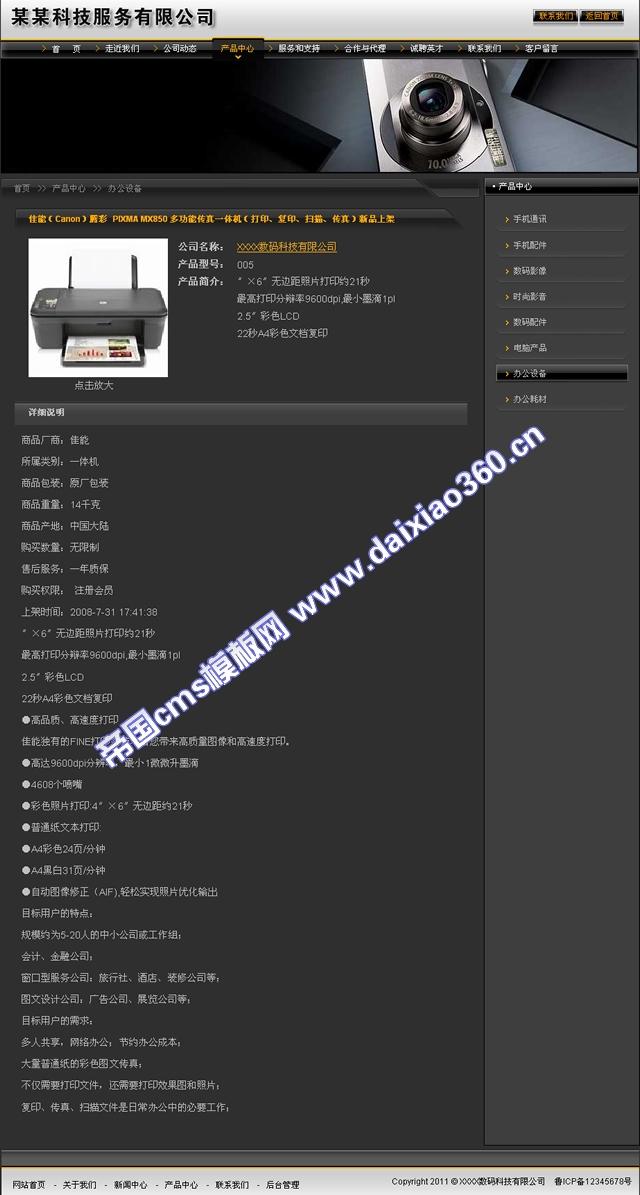 帝国cms数码企业酷影玄黑网站模板_产品内容