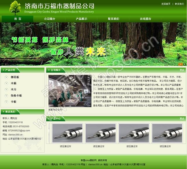 帝国cms绿色木材企业公司网站源码模板_首页