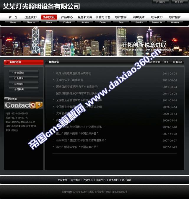 帝国cms灯具照明黑色企业模板_新闻列表