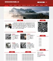 帝国cms红色大气企业网站模板