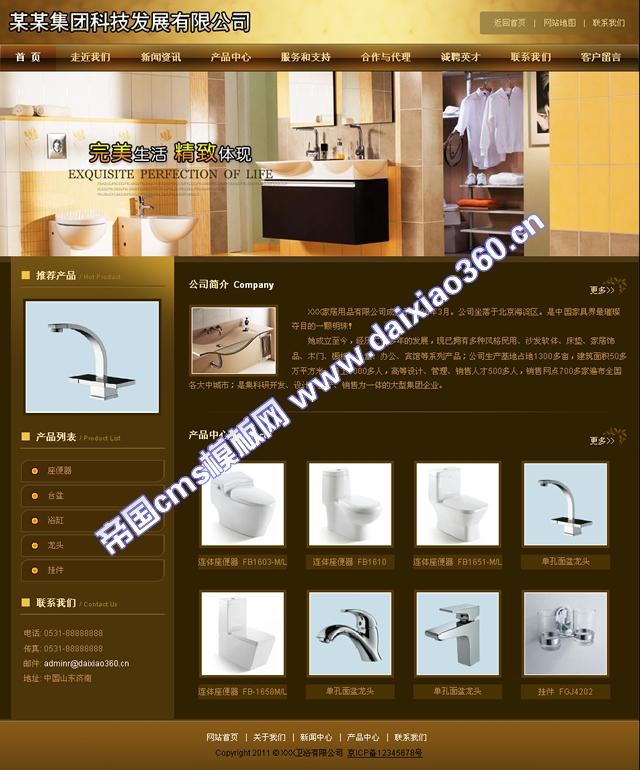 帝国cms卫浴企业网站模板完美组合_首页
