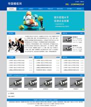 帝国模板之大气蓝色通用企业网站程序源码