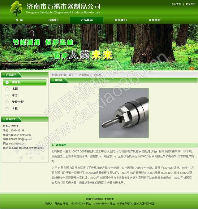 帝国cms绿色木材企业公司网站源码模板_产品内容
