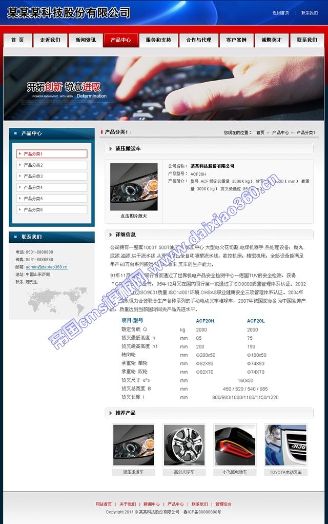 帝国cms企业之产品抽象科技模板_产品内容