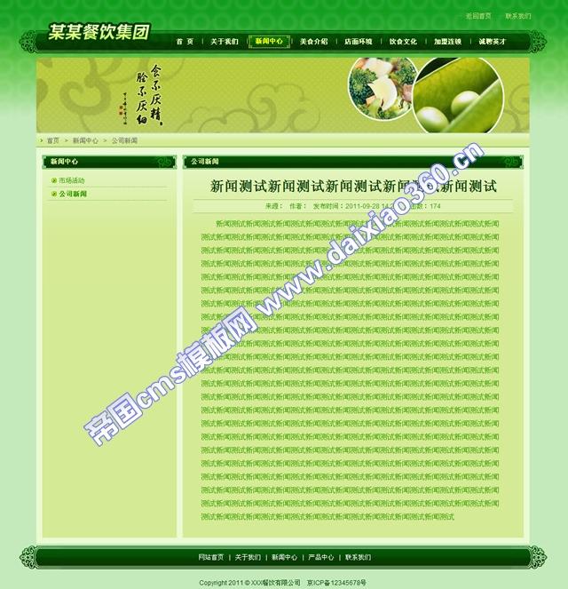 帝国cms餐饮食品企业绿色模板_新闻内容