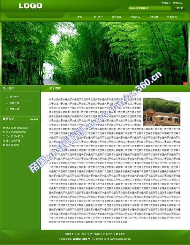 帝国cms绿色农家乐企业网站模板_单页