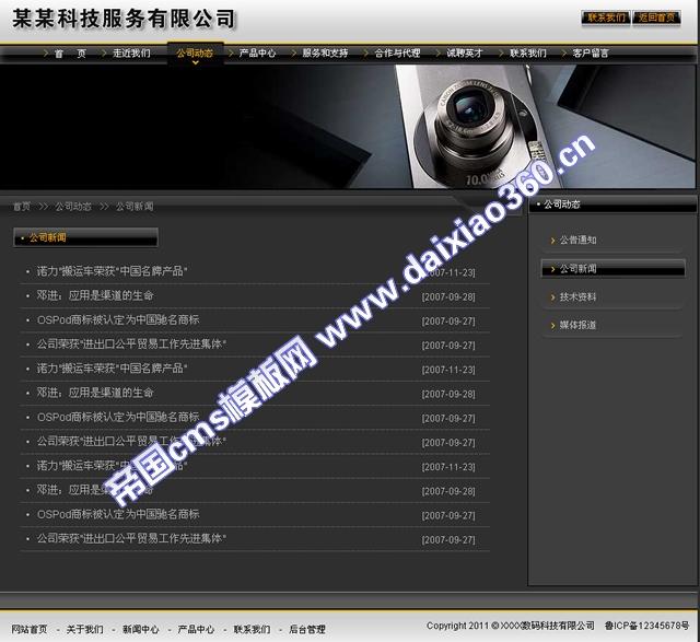 帝国cms数码企业酷影玄黑网站模板_新闻列表