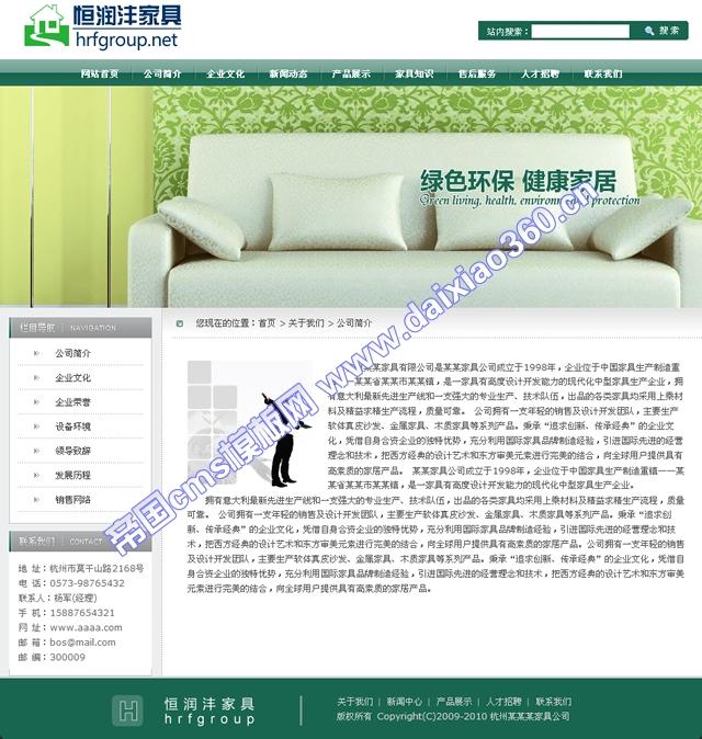 帝国cms绿色家具企业模板_单页