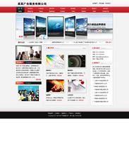 帝国cms广告企业之创意设计模板