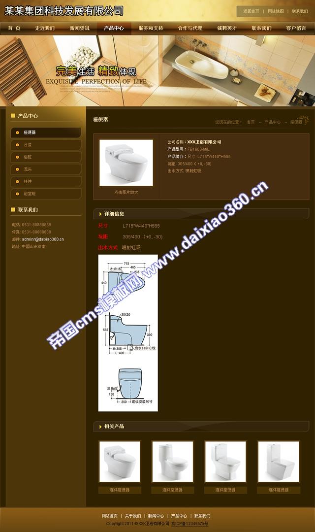 帝国cms卫浴企业网站模板完美组合_产品内容