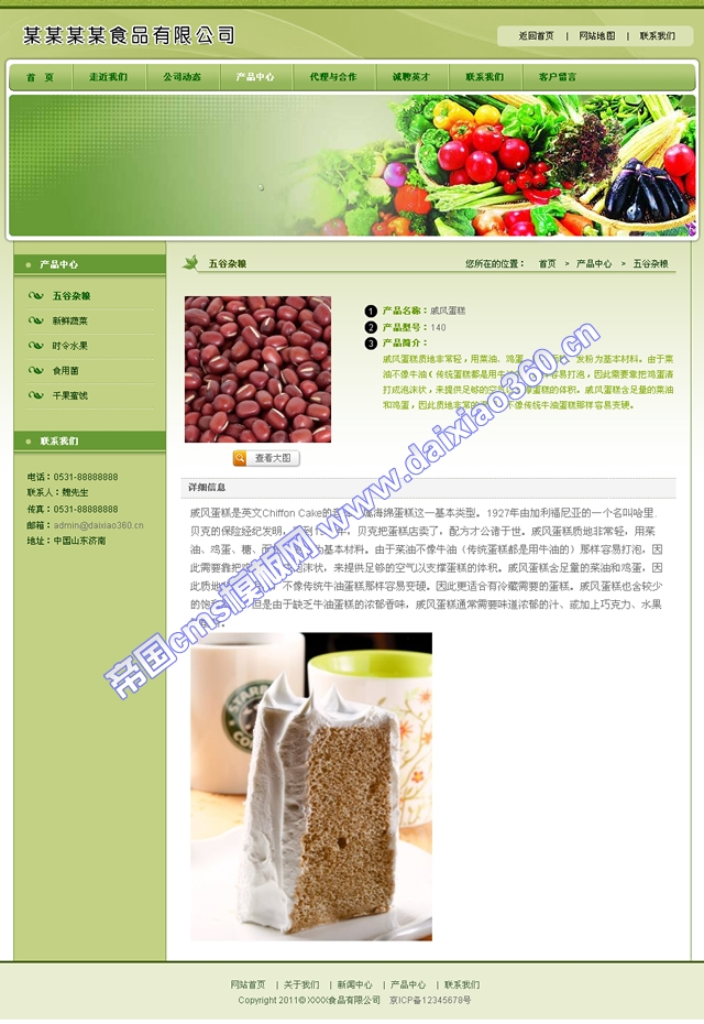 帝国绿色健康食品企业模板_产品内容