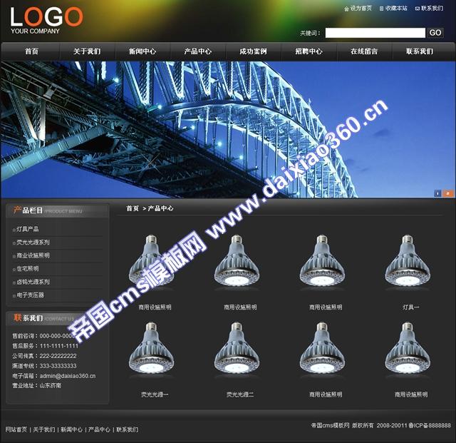 帝国cms家电家具灯饰公司企业黑色模板_产品列表