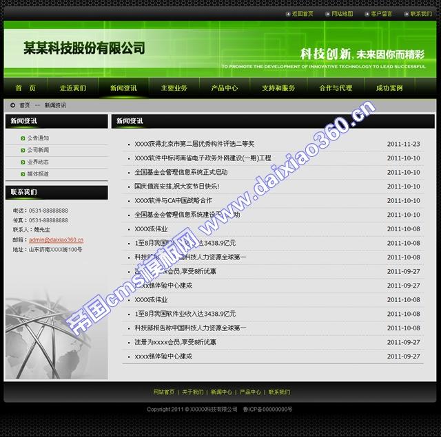 科技服务企业深黑绿色帝国cms模板_新闻列表