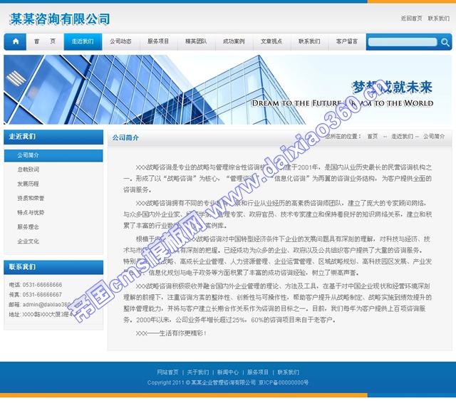 帝国cms蓝色大气咨询公司企业模板_单页