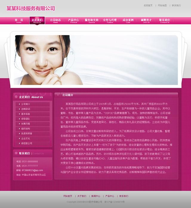 帝国cms粉色化妆企业模板_单页