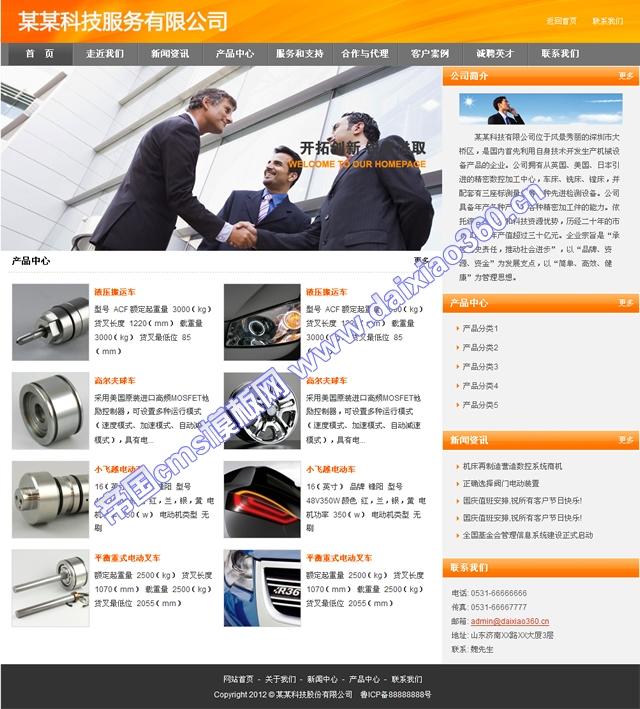 帝国cms橙色风暴企业公司网站模板_首页