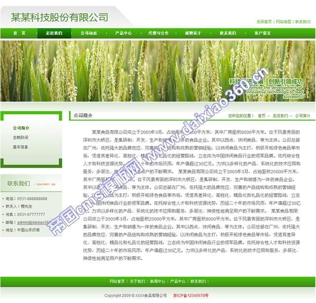 帝国cms农产企业模板网站之绿色环保_单页