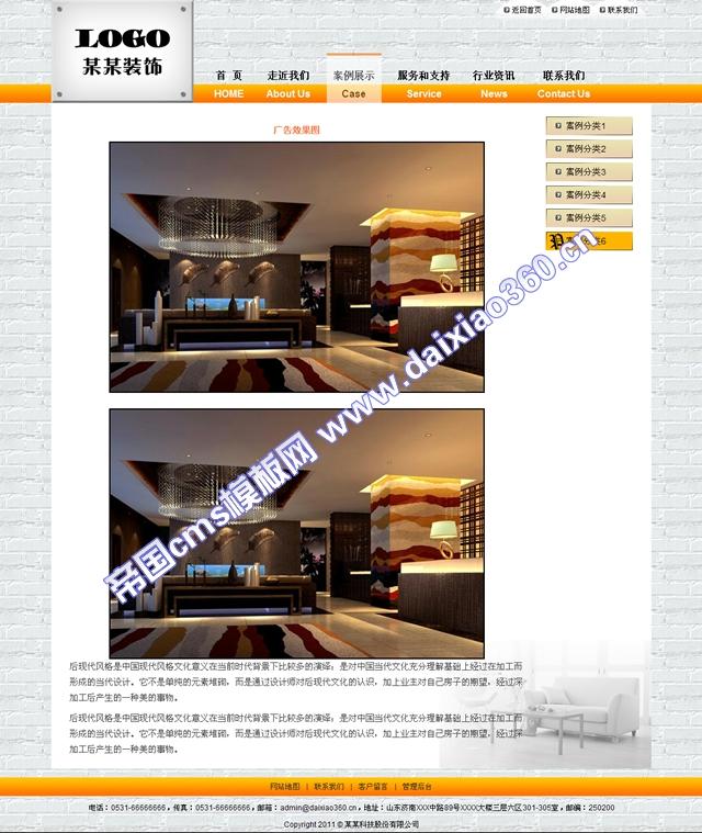 帝国cms橙色艺术装饰企业公司模板_案例内容