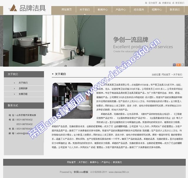 帝国cms家具洁具日用品企业网站模板_单页