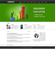 帝国cms大气咨询公司企业网站程序源码模板