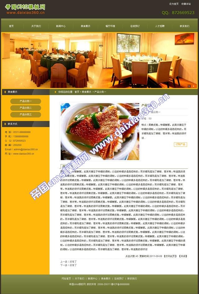 帝国cms餐饮咖啡茶楼企业模板黄色深绿色_产品内容