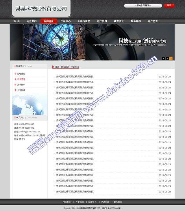 帝国cms黑红色机械企业网站模板_新闻列表