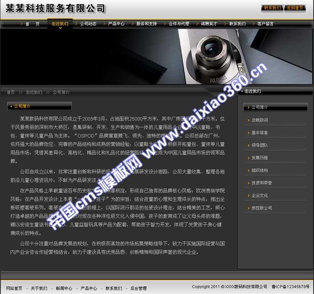 帝国cms数码企业酷影玄黑网站模板_单页