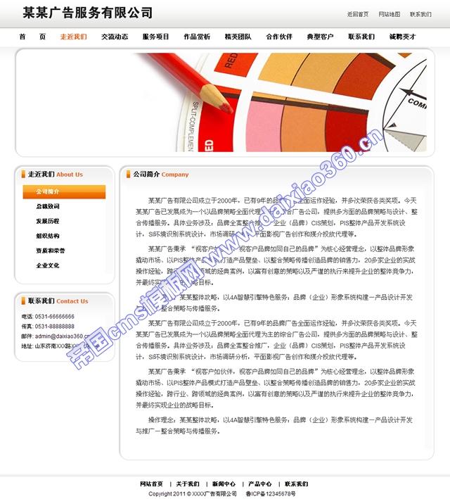 灰白色广告设计公司企业cms模板_单页