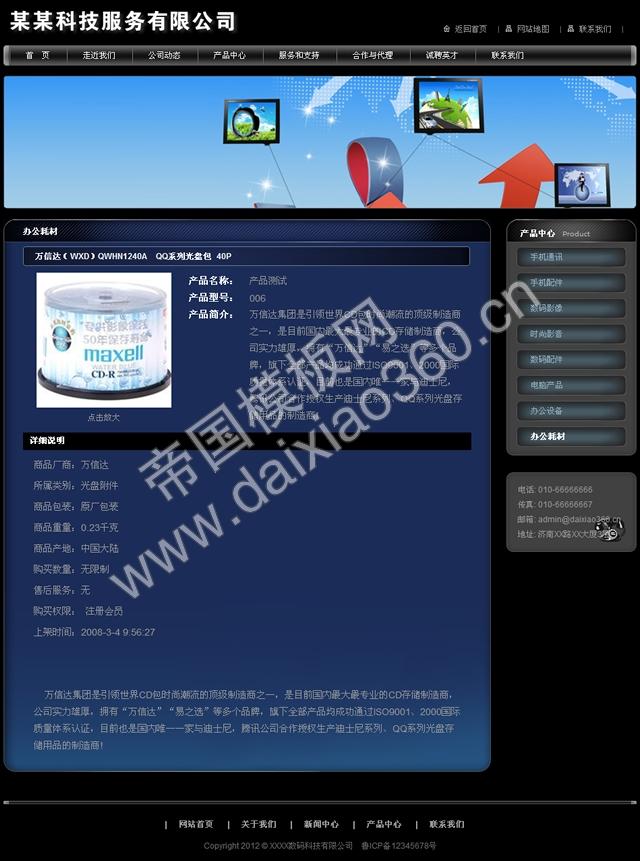 帝国深蓝色公司企业网站cms模板_产品内容