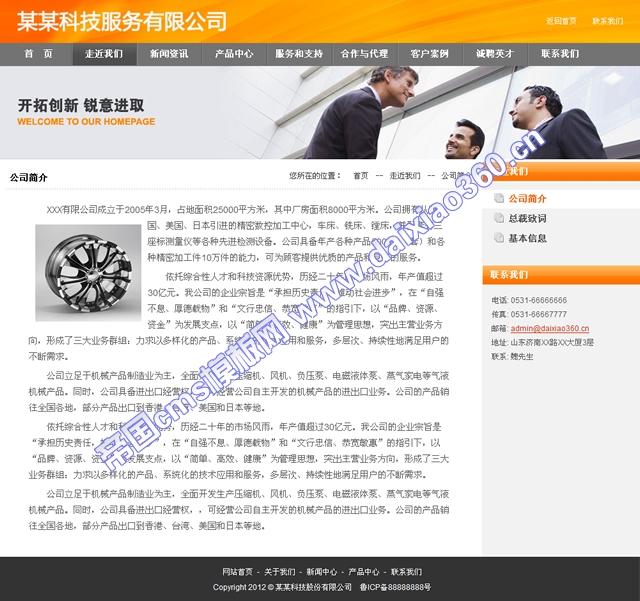帝国cms橙色风暴企业公司网站模板_单页