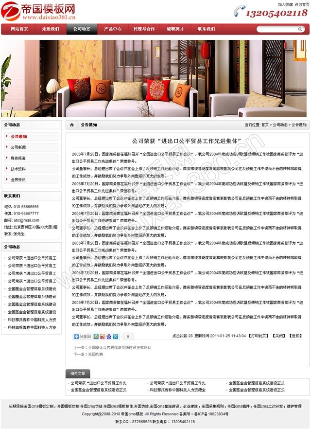 帝国cms企业模板之大气红色通用_新闻内容