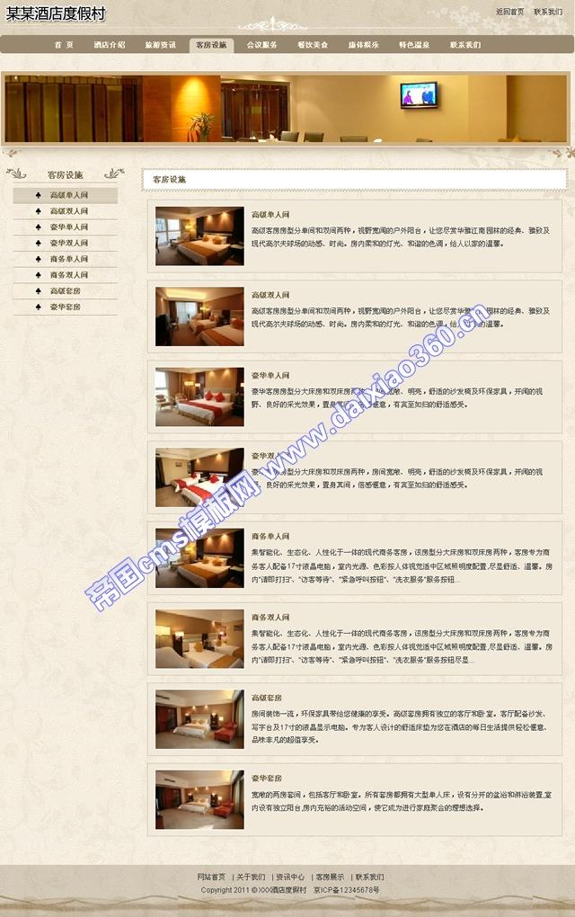 帝国cms企业酒店之古典魅力_图片列表