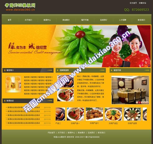 帝国cms餐饮咖啡茶楼企业模板黄色深绿色_首页